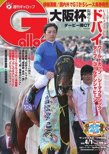 週刊Gallop(ギャロップ) 4月1日号