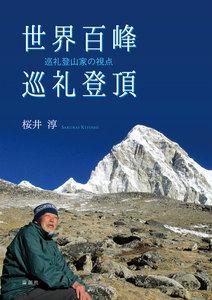 世界百峰巡礼登頂