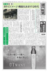 週刊粧業 第3122号