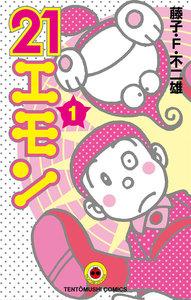 表紙『21エモン(全4巻)』 - 漫画