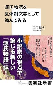 源氏物語を反体制文学として読んでみる
