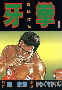 牙拳1 電子書籍版