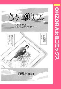 きみに願うこと 【単話売】 電子書籍版