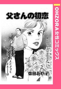 父さんの初恋 【単話売】 電子書籍版