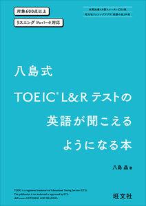 八島式 TOEIC L&Rテストの英語が聞こえるようになる本