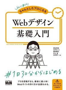 初心者からちゃんとしたプロになる Webデザイン基礎入門