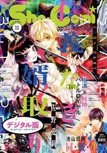 Sho-Comi 2020年11号(2020年5月2日発売)
