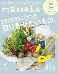 Hanako 2020年 8月号 [2020年の今こそ取り寄せたいもの。]