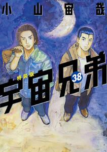 宇宙兄弟 (38)心のノート2付き特装版 電子書籍版