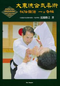 大東流合気柔術 秘伝目録 一ヵ条編  (Daito-ryu Aikijujutsu Hiden Mokuroku Ikkajo)