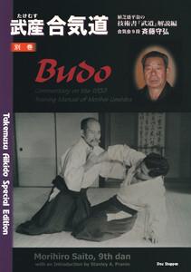 武産合気道 別巻 植芝盛平翁の技術書『武道』解説編 (Takemusu Aikido Special Edition BUDO Commentary on the 1938 Training Manual of Morihei Ueshiba)