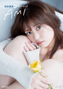 前田亜美1stフォトブック AMI【電子特典付き】