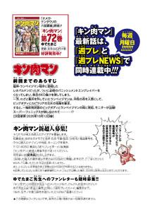 最新刊】『キン肉マン』第323話 知性(フェニックス)の真の目的!!の ...