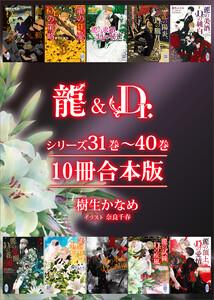 龍&Dr.シリーズ合本版