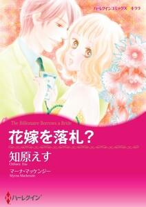花嫁を落札? 1話(分冊版) 電子書籍版