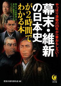 幕末・維新の日本史が2時間でわかる本 電子書籍版