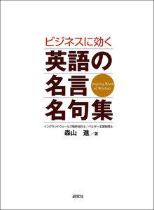 ビジネスに効く 英語の名言名句集 電子書籍版