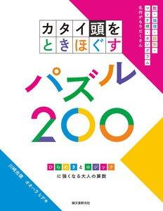 カタイ頭をときほぐすパズル200