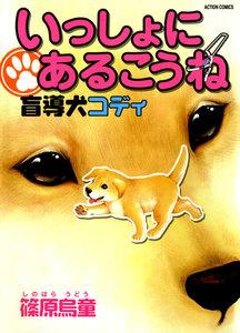 いっしょにあるこうね 盲導犬コディ 電子書籍版