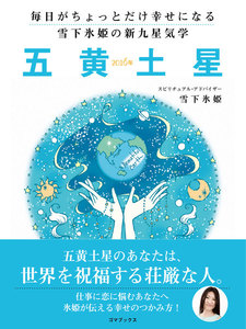 毎日がちょっとだけ幸せになる 雪下氷姫の新九星気学 2016年 五黄土星