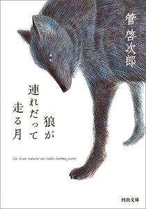 狼が連れだって走る月