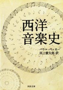 西洋音楽史
