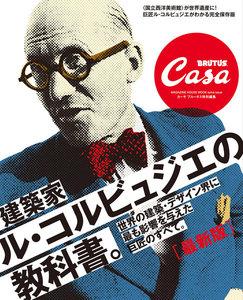 Casa BRUTUS特別編集 最新 建築家ル・コルビュジエの教科書