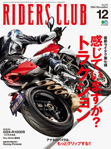 RIDERS CLUB 2016年12月号