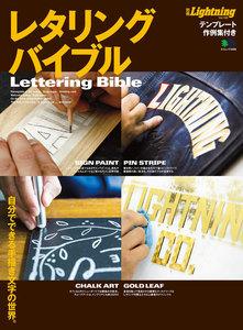別冊Lightningシリーズ Vol.158 レタリングバイブル