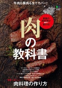 エイ出版社の実用ムック 肉の教科書