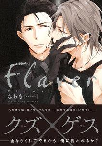 Flaver フレイバー 【コミックス版】