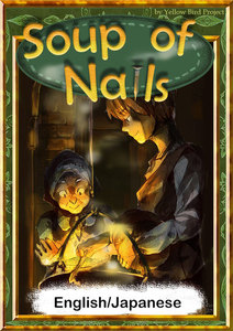 Soup of Nails 【English/Japanese versions】 電子書籍版