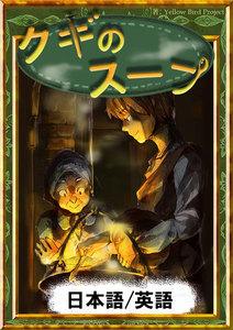 クギのスープ 【日本語/英語版】 電子書籍版