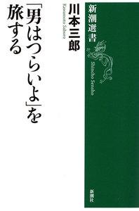 「男はつらいよ」を旅する(新潮選書) 電子書籍版