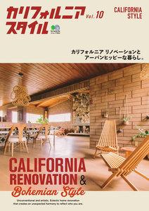 エイ出版社の実用ムック カリフォルニアスタイル Vol.10
