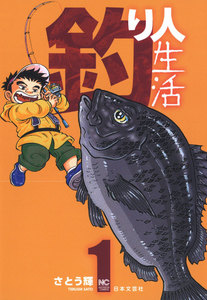 釣り人生活 (1) 電子書籍版