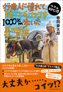 行商人に憧れて、ロバとモロッコを1000km歩いた男の冒険 電子書籍版