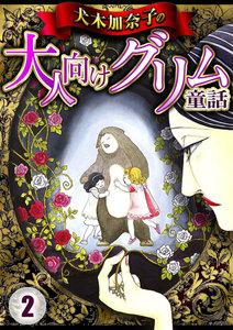 犬木加奈子の大人向けグリム童話 2巻