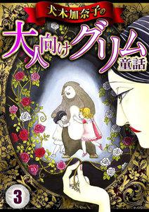 犬木加奈子の大人向けグリム童話 3巻