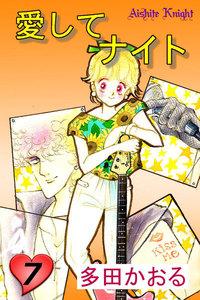 愛してナイト(フルカラー版) 7巻