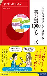 中学の単語ですぐに話せる! 英会話1000フレーズ