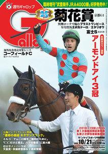 週刊Gallop(ギャロップ) 10月21日号