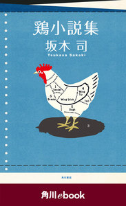 鶏小説集 (角川ebook)