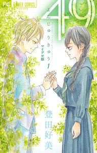 49【マイクロ】 (1) 電子書籍版