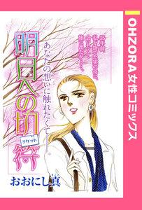 明日への切符 【単話売】 電子書籍版