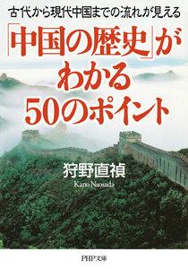 「中国の歴史」がわかる50のポイント 古代から現代中国までの流れが見える