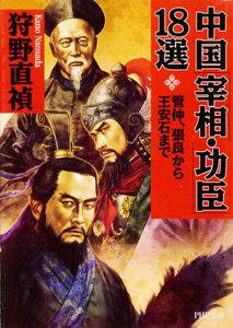 中国「宰相・功臣」18選 管仲、張良から王安石まで 電子書籍版