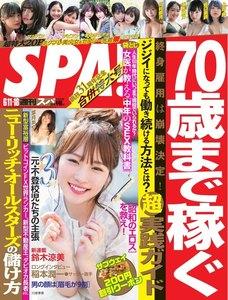SPA! 2019 06/11・18 合併号