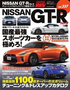 ハイパーレブ Vol.237 NISSAN GT-R No.3