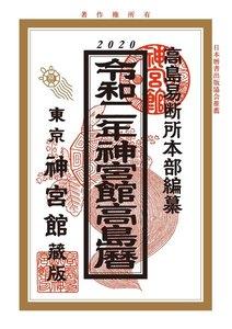 令和2年神宮館高島暦 電子書籍版